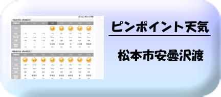 松本市安曇沢渡の現在の天気