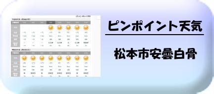松本市安曇白骨の現在の天気