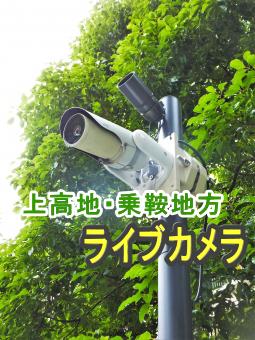 ライブカメラ松本