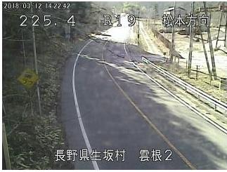 生坂雲根ライブカメラ