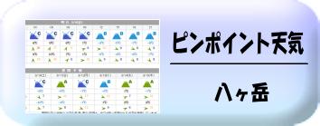 八ヶ岳の天気