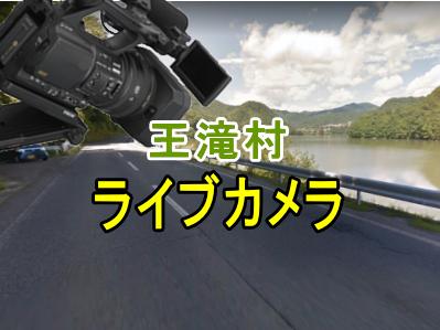 王滝村ライブカメラ2