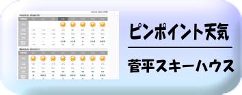 菅平スキーハウス天気
