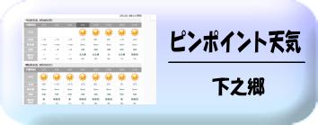下之郷天気