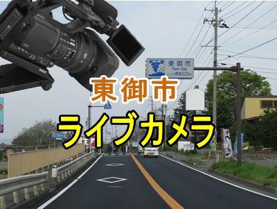 東御市ライブカメラ2