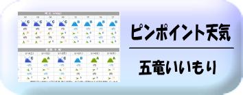 五竜いいもりの天気