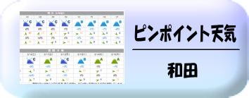 和田の天気