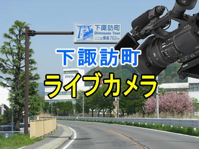 下諏訪町のライブカメラ2