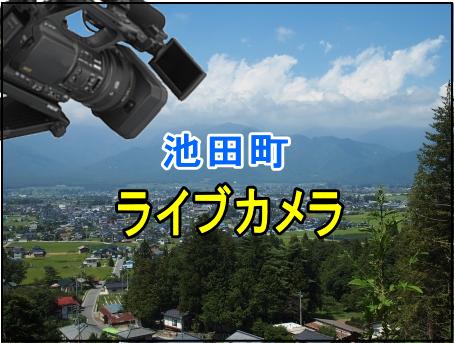 池田町のライブカメラ2