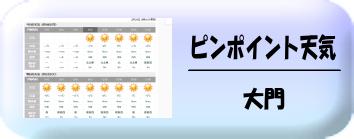大門の天気