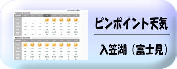 富士見天気