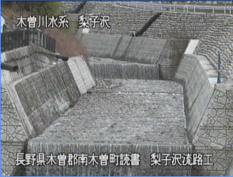 梨子沢流路工のライブカメラ