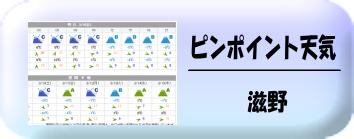滋野の天気