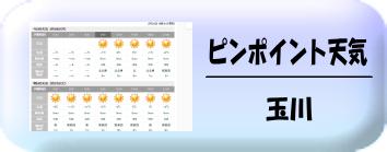 茅野市玉川天気