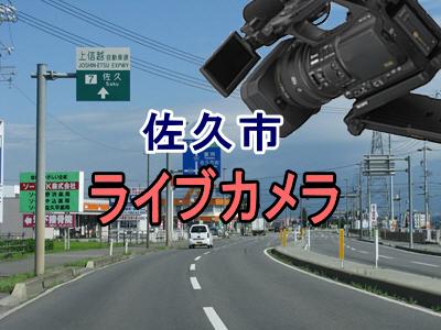 佐久市のライブカメラ2