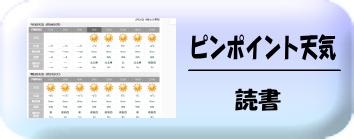 南木曽町読書天気