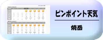 焼岳の天気