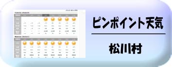 松川村天気