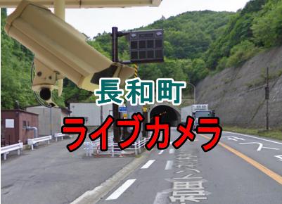 長和町のライブカメラ2