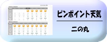 二の丸天気