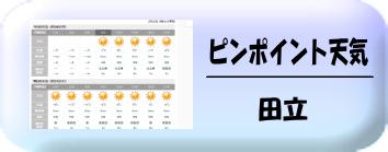 南木曽町田立天気