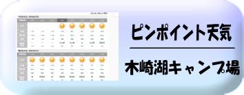 木崎湖キャンプ場の天気