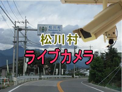松川村ライブカメラ3