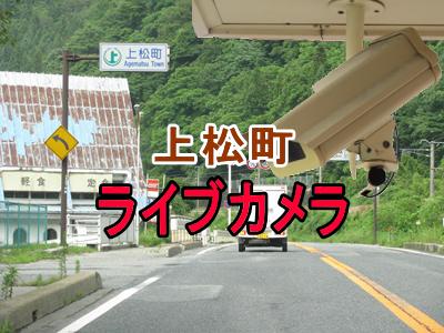 上松町ライブカメラ2