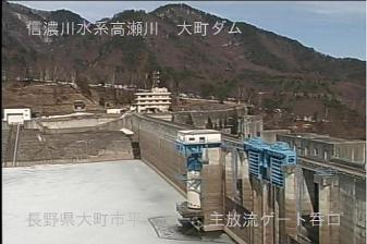 大町市大町ダムのライブカメラ