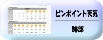 跡部の天気