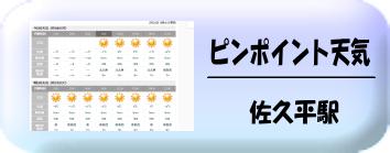 佐久平駅の天気