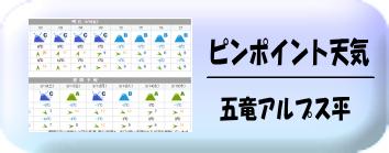 五竜アルプス平の天気