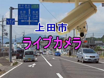 上田市ライブカメラ2