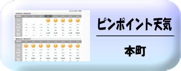 茅野市本町天気