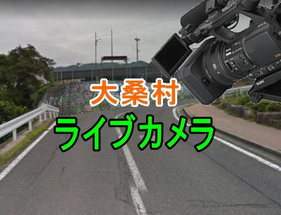 大桑村ライブカメラ2