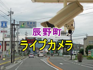 辰野町ライブカメラ2