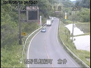 倉井ライブカメラ