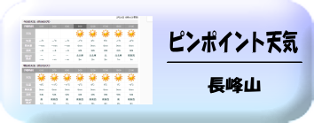 長峰山の天気