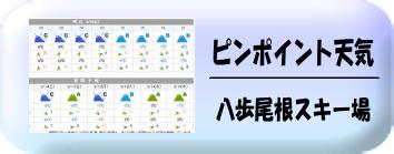 八歩尾根の天気