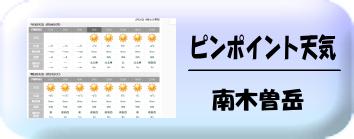 南木曽岳天気