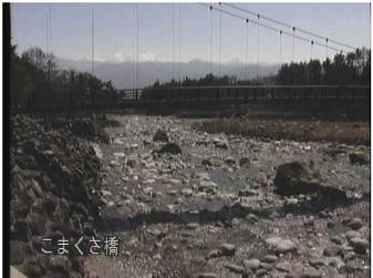 こまくさ橋のライブカメラ支川