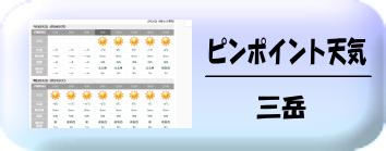 木曽町三岳天気