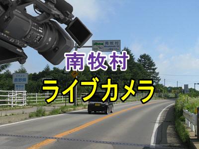 南牧村ライブカメラ