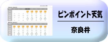 奈良井の天気