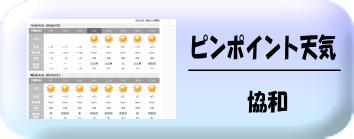 協和の天気