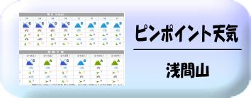 浅間山の天気