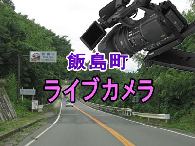 飯島町ライブカメラ2