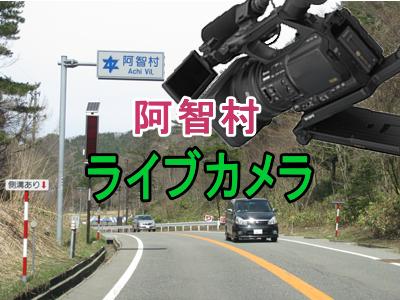 阿智村ライブカメラ2