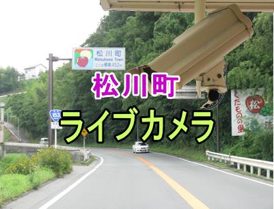 松川町ライブカメラ2
