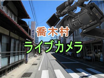喬木村ライブカメラ2